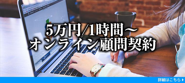 5万円/1時間~オンライン顧問契約